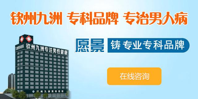 钦州九洲医院迎新年大型优惠活动